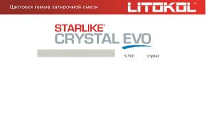 Эпоксидная затирочная смесь STARLIKE CRYSTAL EVO S 700