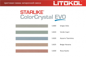 Эпоксидная затирочная смесь STARLIKE COLOR CRYSTAL EVO